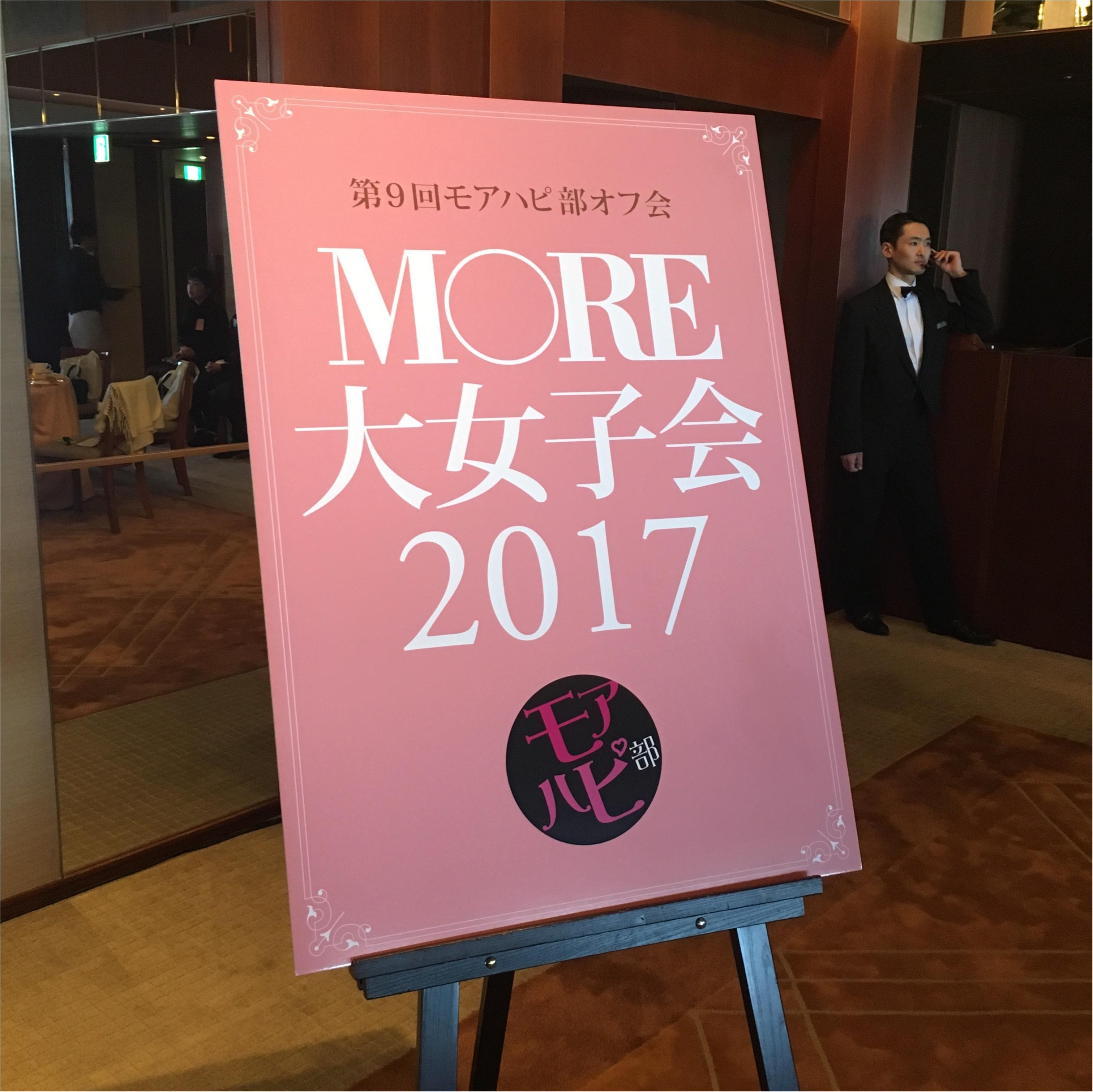 年に一度のお祭り!旬がぎゅっとつまったモア大女子会( ^ω^ )!!_1