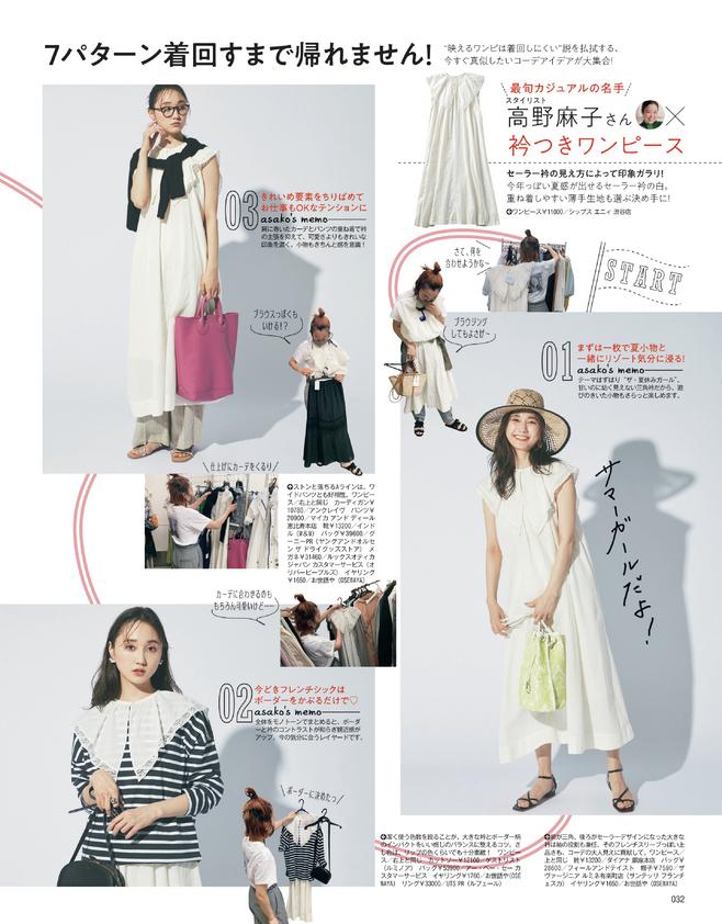この夏は、大好きな服を何度でも!(5)