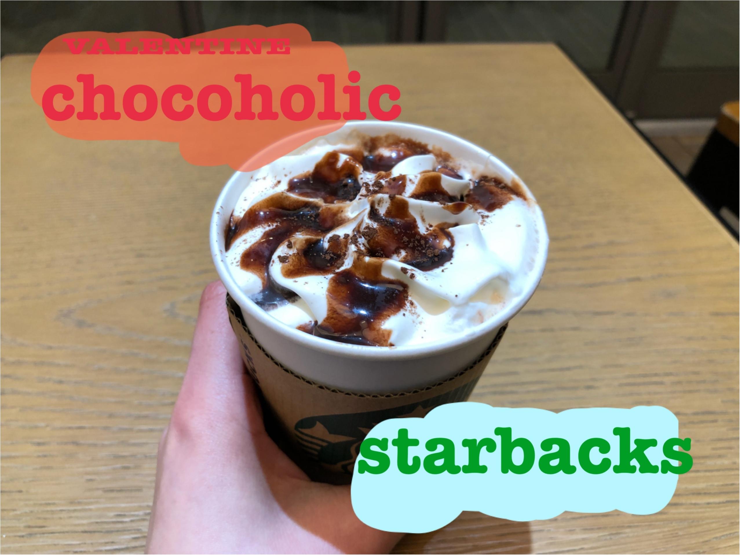 《期間限定》チョコ好きにはたまらない!!スターバックスのバレンタインチョコホリックは、コーヒーが苦手でも楽しめます♡チョコレートドリンクで、贅沢なひとときを、、♡_1