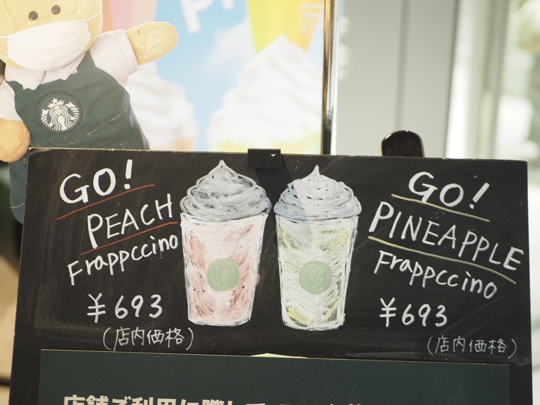 【スタバ新作】果肉がごろごろ♡8月はピーチとパイナップルのフラペチーノが登場!_2