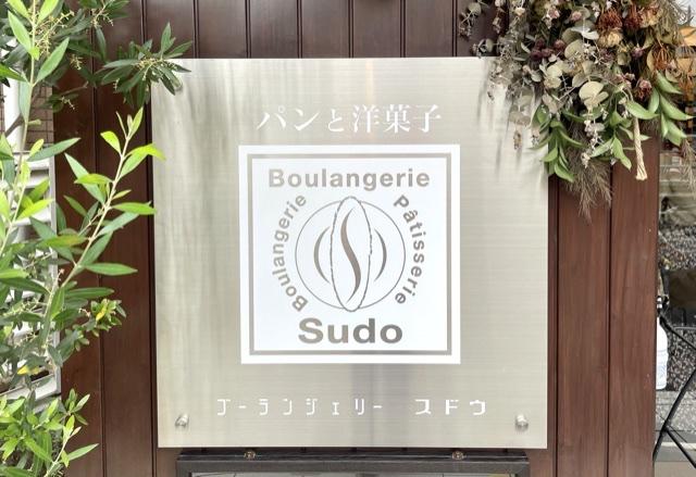 パン屋の名店『Boulangerie Sudo』の絶品パンをご紹介♪_2