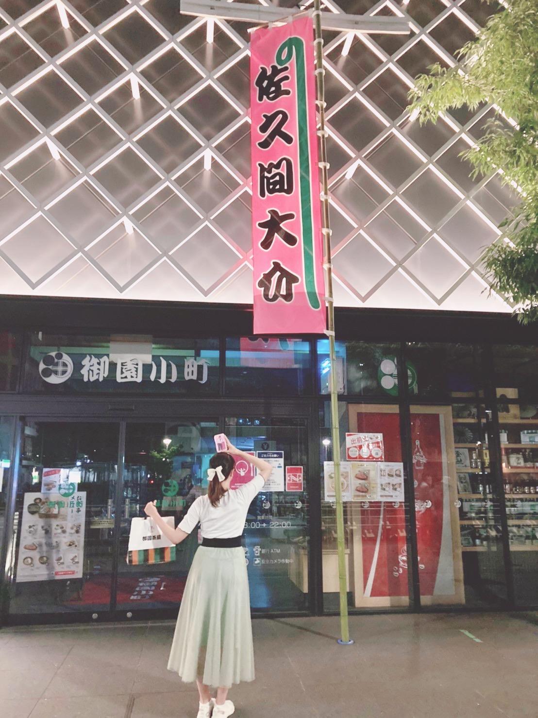 「佐久間大介」ののぼりと、その横に女性が立っている。愛知県の御園座前で撮影
