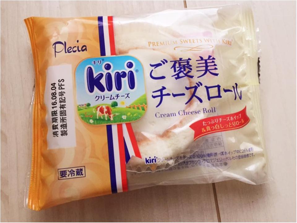 【チーズ好きは必見】kiriのご褒美チーズロールで贅沢おやつタイム_1