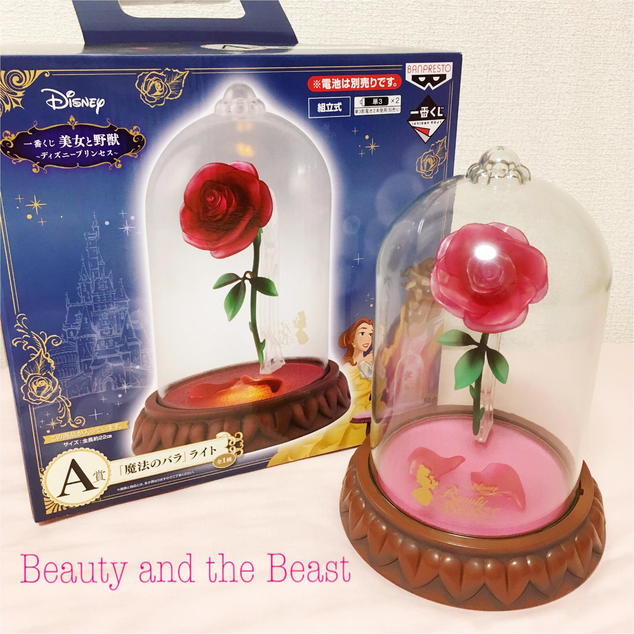 『美女と野獣』一番くじA賞『魔法のバラ』ライトが当たりました!魔法をかけて、いざ点灯♡_1