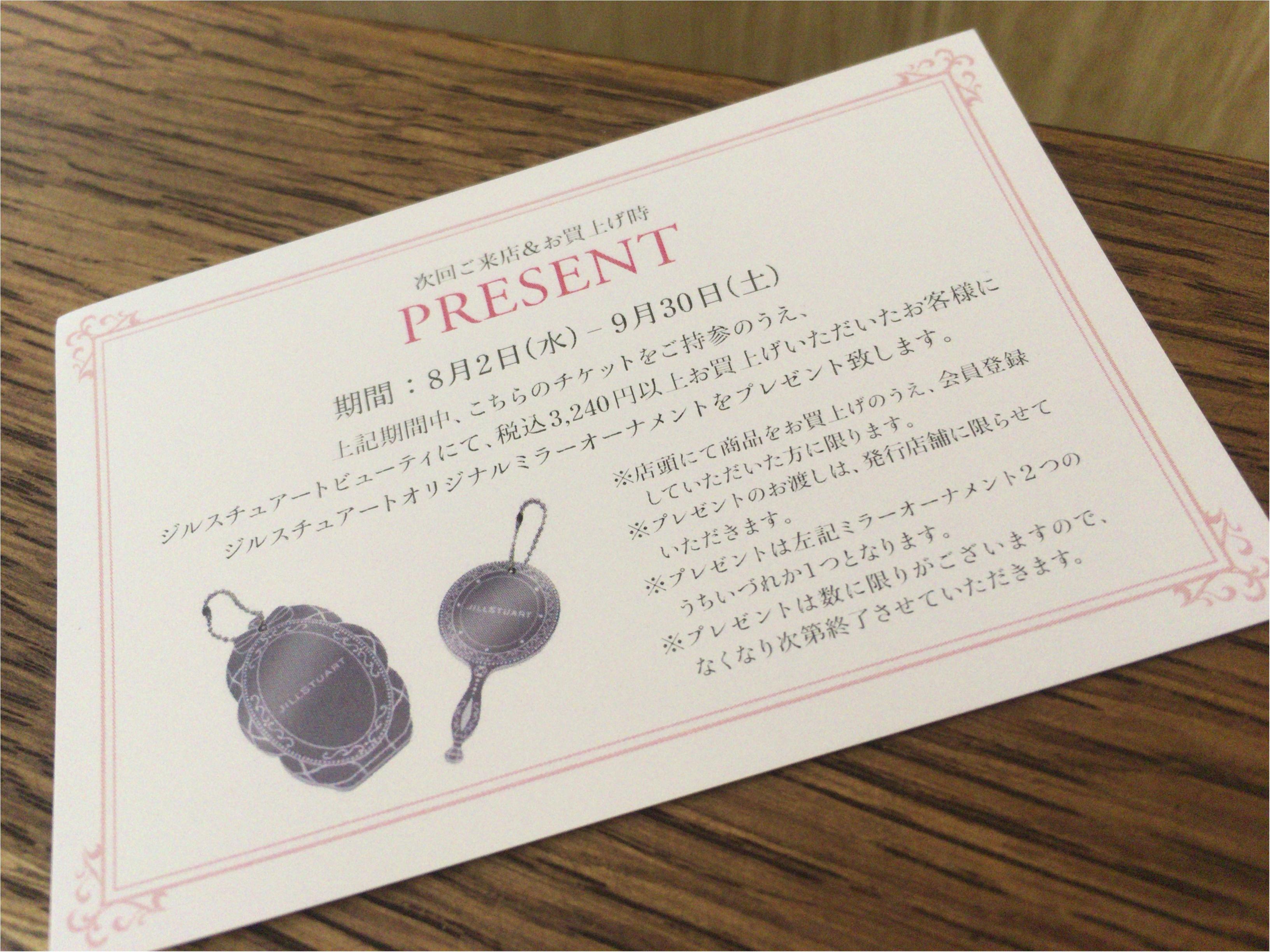 【ピンク色の刻印リップ】ジル新作秋コスメ♡限定イベント《ブロッサム》三都市開催!先着プレゼントも豪華♡_13