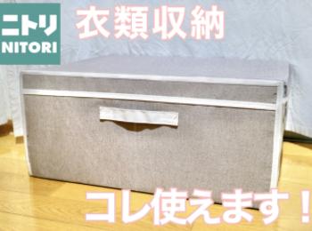 『ニトリ』の「収納ボックス パピタ」が便利すぎてリピ買い!【衣替え2021】