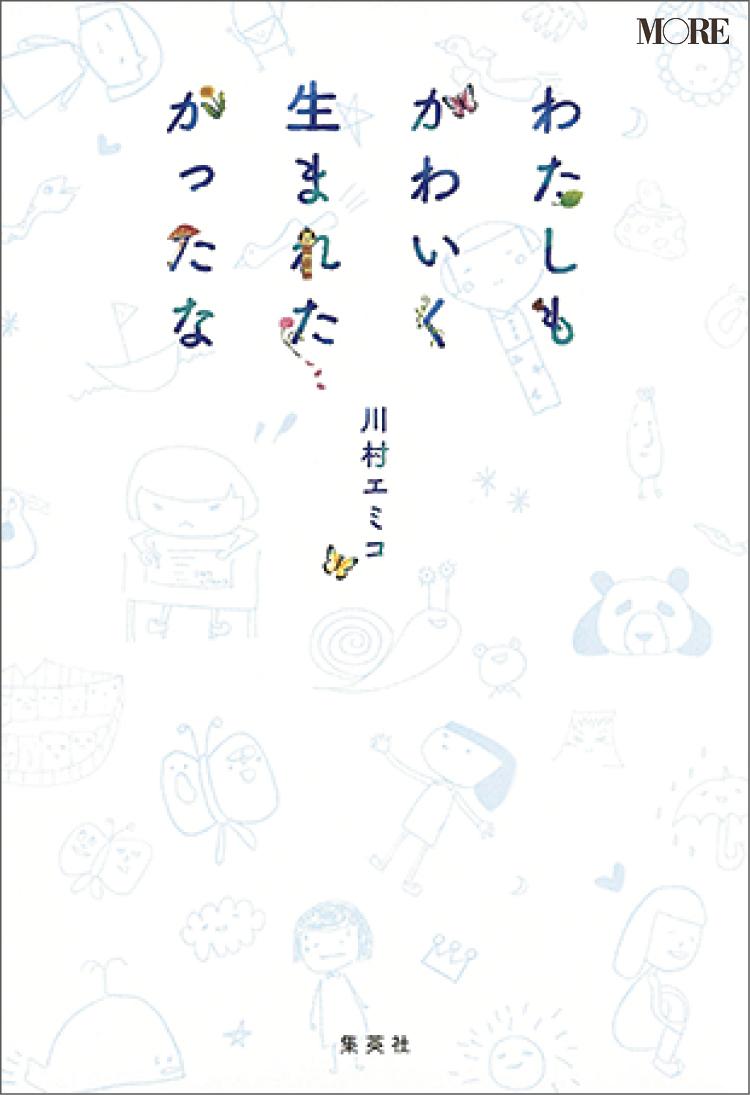 お笑いコンビ たんぽぽ・川村エミコ初のエッセイ集にグッとくる。「わたしもかわいく生まれたかったな」【おすすめ本】_3