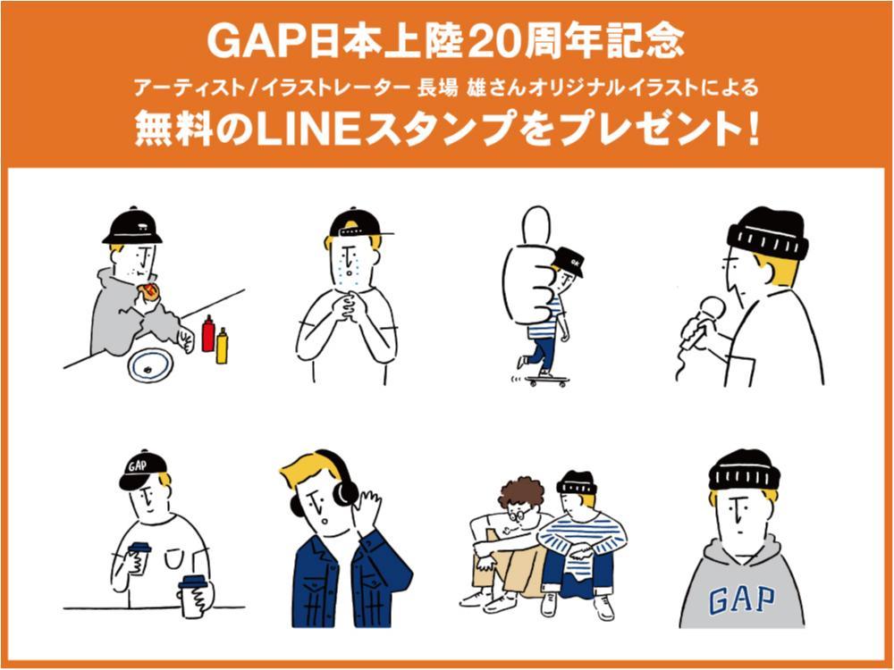 GapのLINEスタンプが登場☆ 日本上陸20周年をお祝いしよう!_1