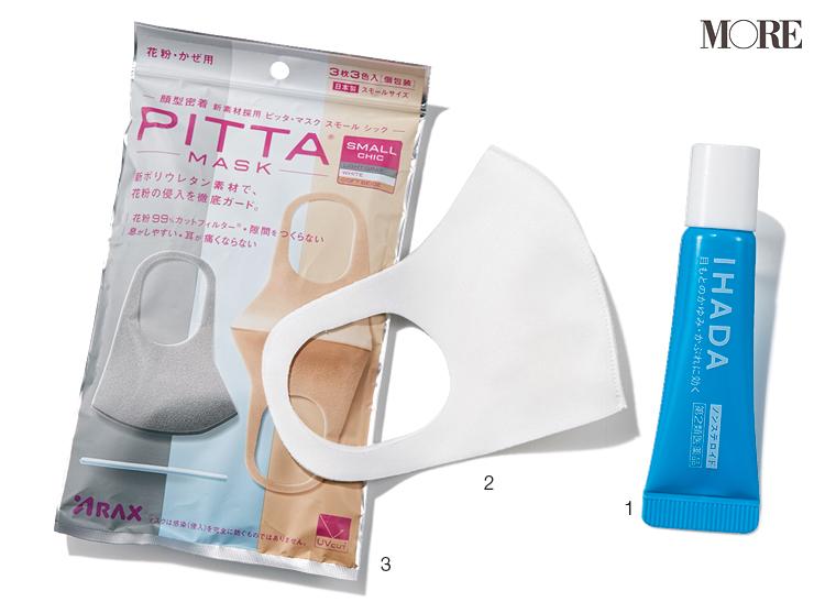田中みな実さんおすすめのマスクは『PITTA MASK』『西川』。刺激が少なく肌がキレイに見えるものがベスト!PhotoGallery_1_2