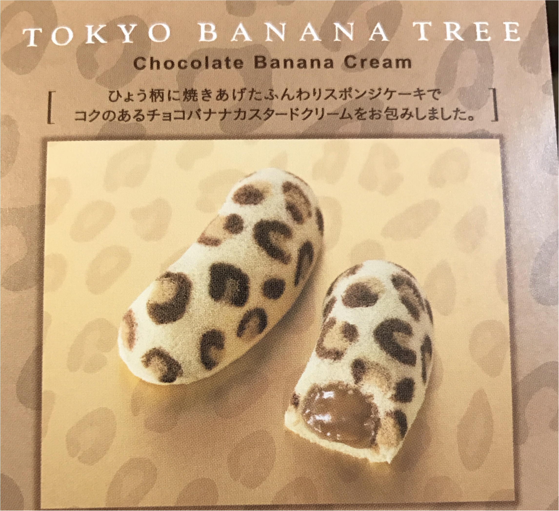 """ココでしか買えない!ひょう柄×リボンがおしゃれな""""東京ばな奈""""❤︎ _3"""