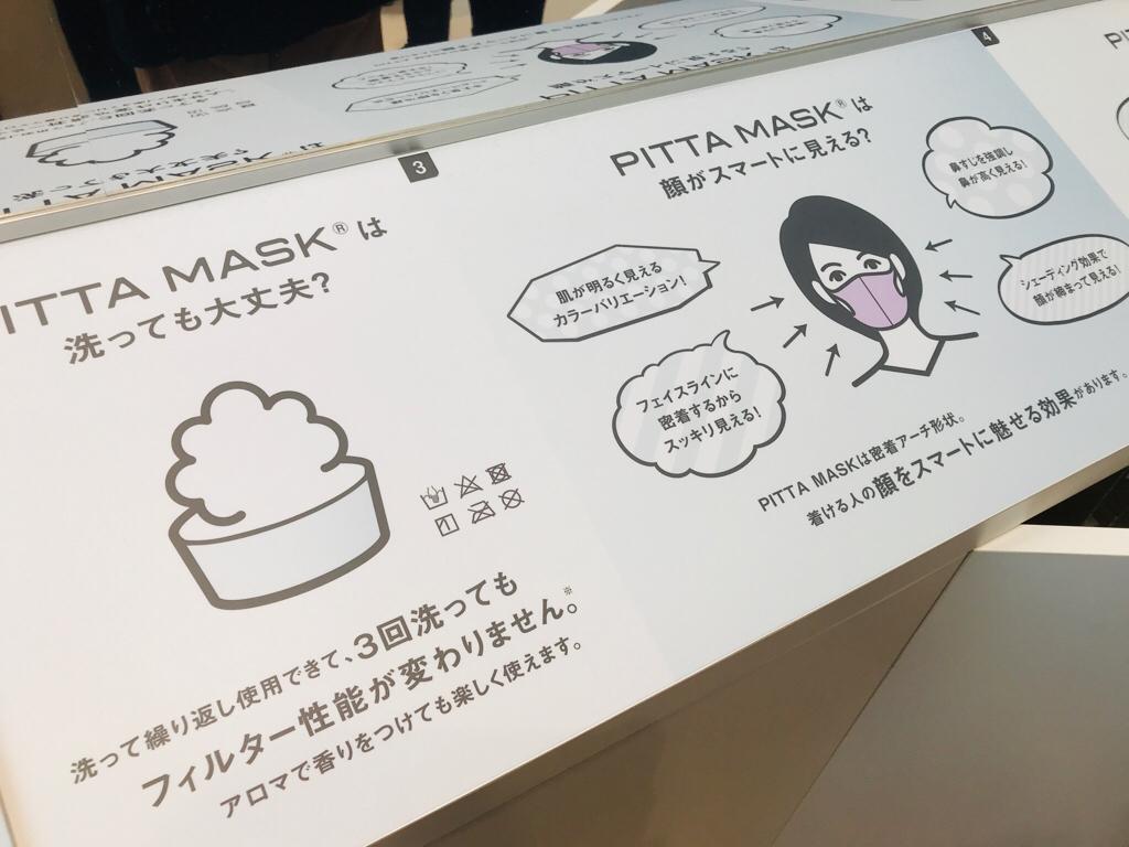 まるでファッション❤︎美人見え&洗えるマスク【PITTA MASK】が500円で詰め放題!_5