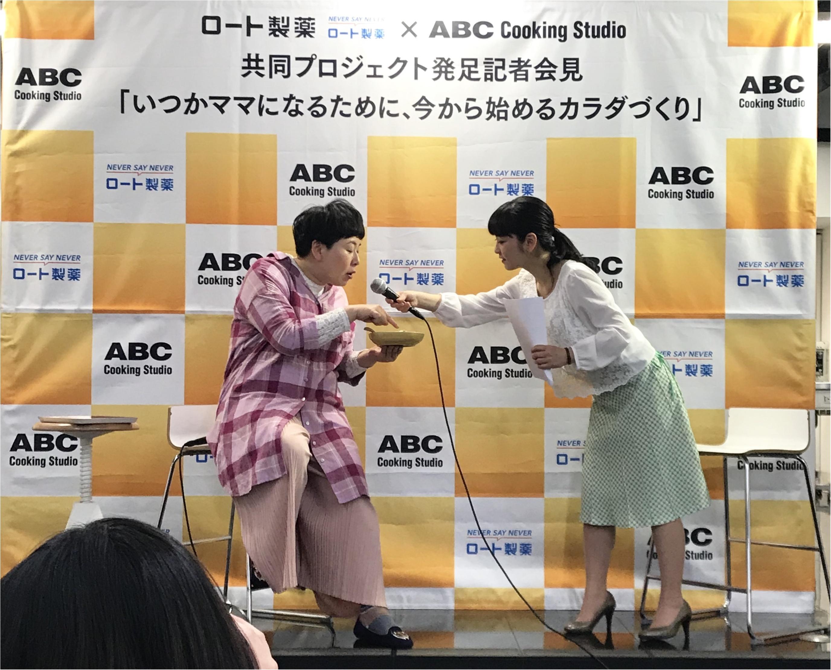 大島美幸さんが応援! いつかママになりたい女子のための『ロート製薬』×『ABCクッキングスタジオ』異色コラボセミナー_3_1