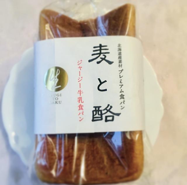 【東京初上陸】めちゃめちゃ美味しいプレミアム食パン!北海道の味が東京で_1