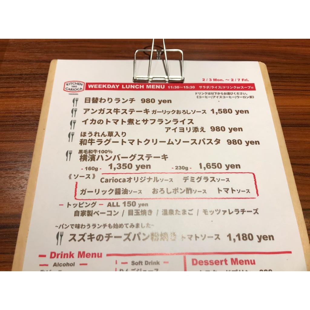 """【""""横浜駅近""""隠れた名店】歴史ある○○のミディアムレアを頼むべし!_2"""