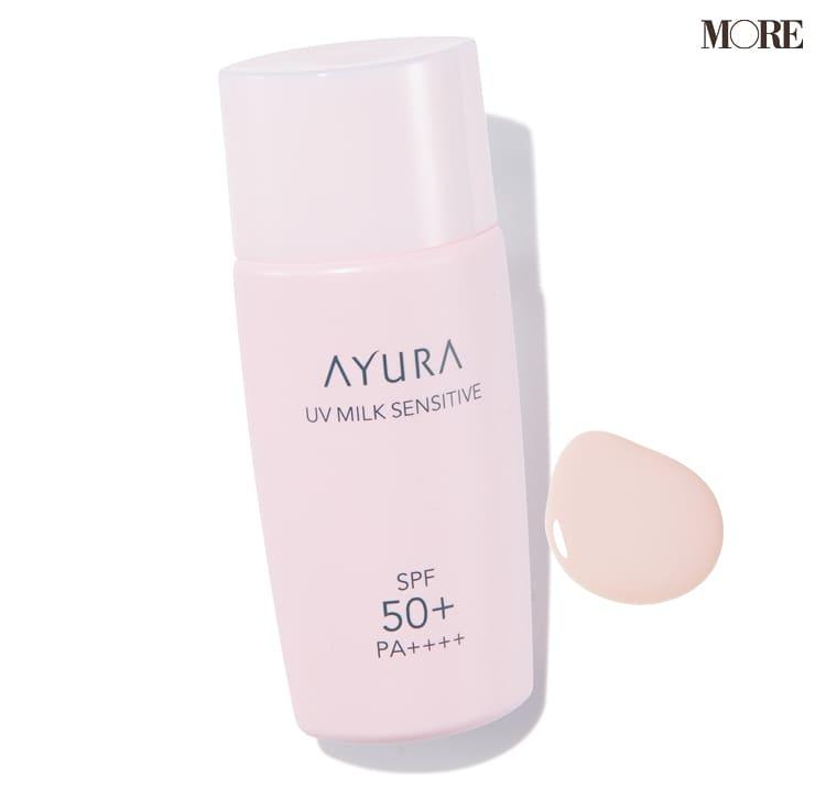 《2020おすすめの日焼け止め》ゆらぎやすい敏感肌を徹底ガード&美肌見せ!『アユーラ』の「UVミルク センシティブ」
