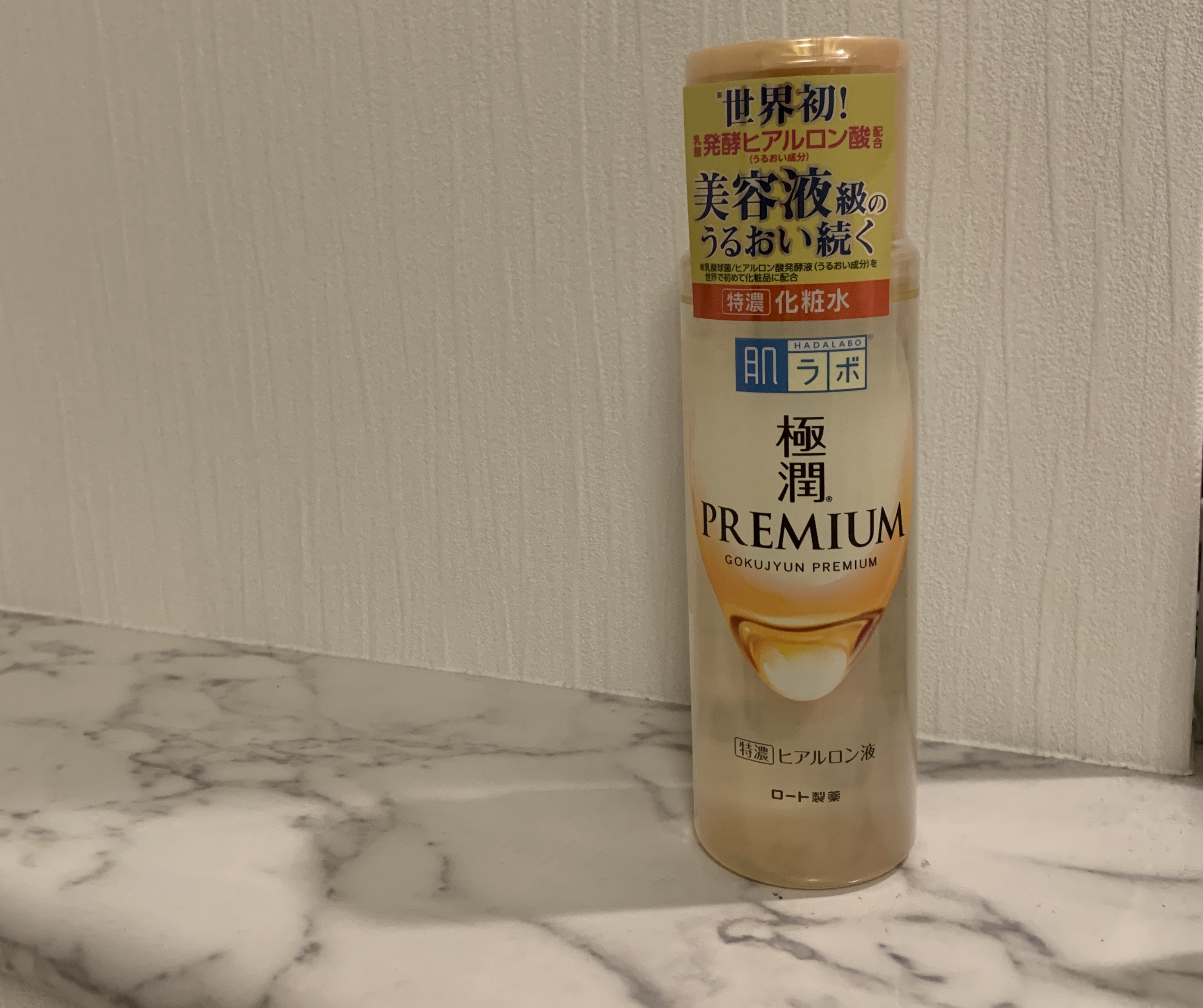 【化粧水】肌ラボ 極潤プレミアムヒアルロン液_1