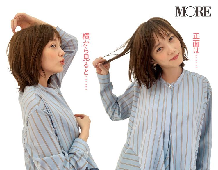本田翼がヘアチェンジ♡ みんなに褒められるそのヘアスタイルは?【モデルのオフショット】_1