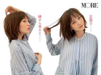 本田翼がヘアチェンジ♡ みんなに褒められるそのヘアスタイルは?【モデルのオフショット】