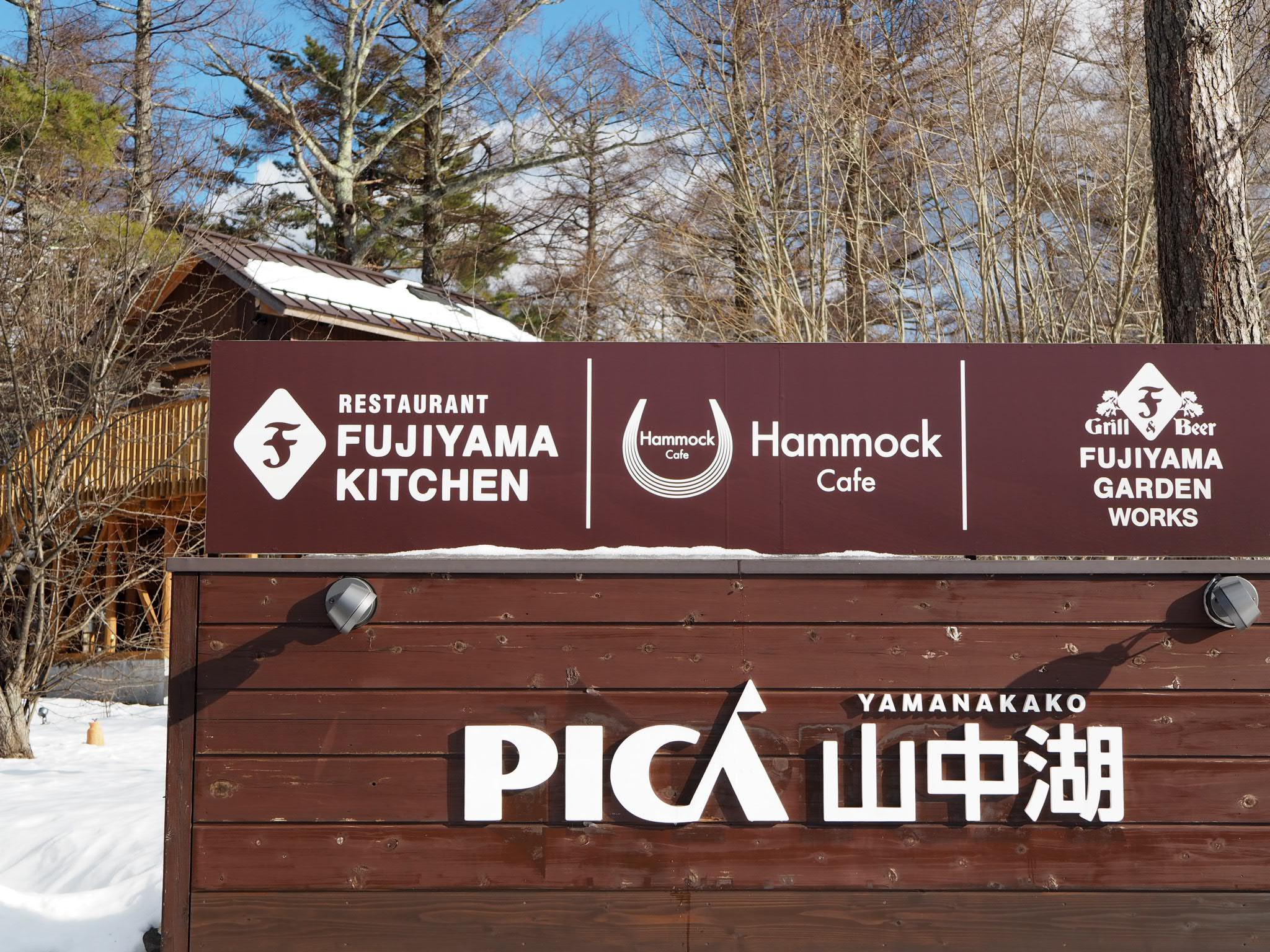 【PICA山中湖】初心者におすすめ!手ぶらでキャンプが楽しめる✌︎PICAリゾート❤︎_21