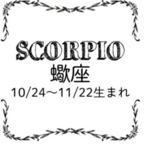 星座占い<11/28~12/25>| MORE HAPPY☆占い_9