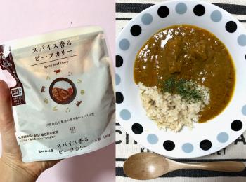 『ローソン』プライベートブランドのレトルトカレーがおいしいと話題! 『新宿中村屋』コラボのビーフカリーを食べてみた♬