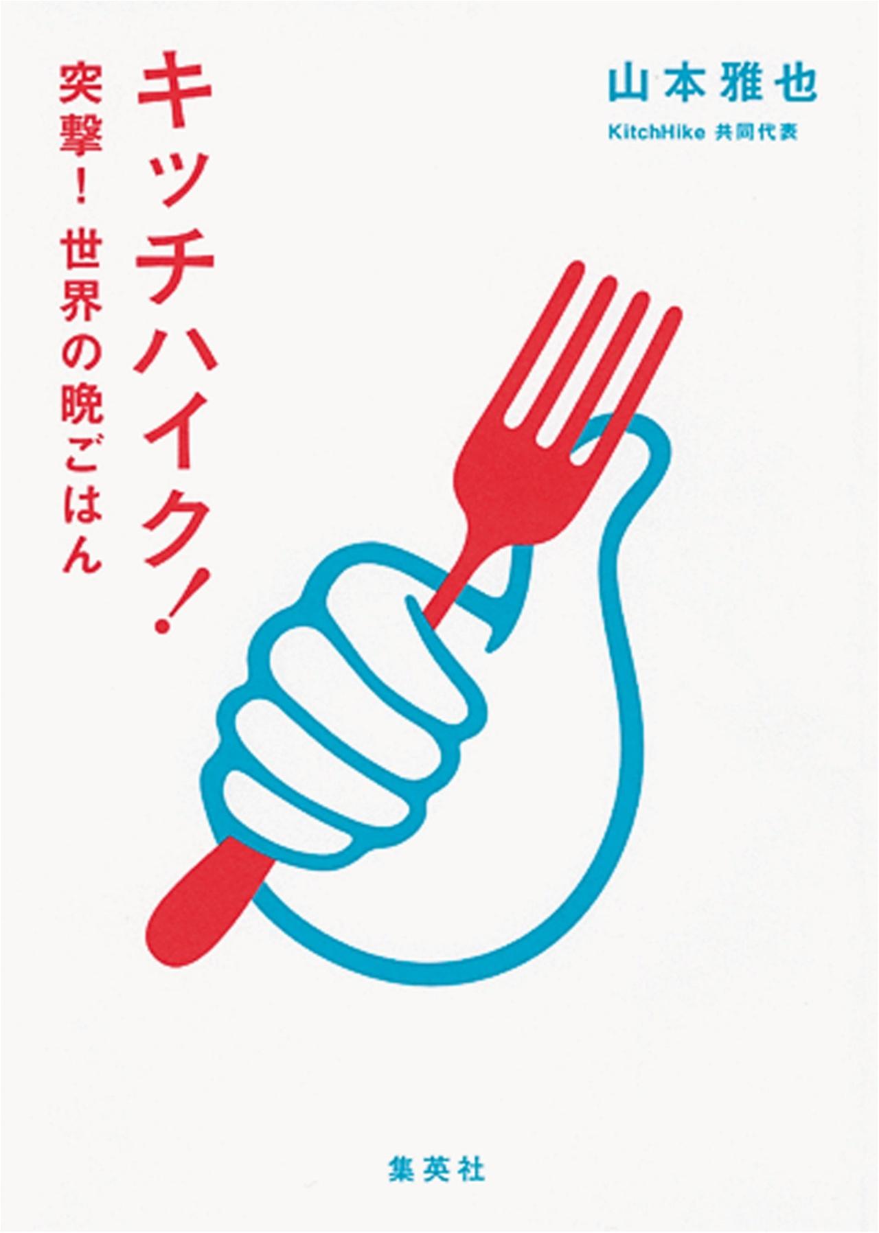 読めばお腹が鳴る&旅に出たくなる! 山本雅也さんの『キッチハイク‼ 突撃! 世界の晩ごはん』など【今月のオススメ☆BOOK】_1