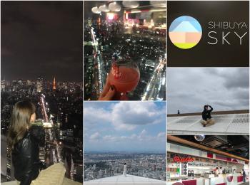 【東京女子旅】『渋谷スクランブルスクエア』屋上展望施設「SHIBUYA SKY」がすごい! おすすめの写真の撮り方も伝授♡