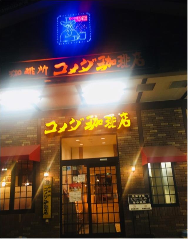 コメダ珈琲店★期間限定のショコラノワールにずっきゅーん!_1