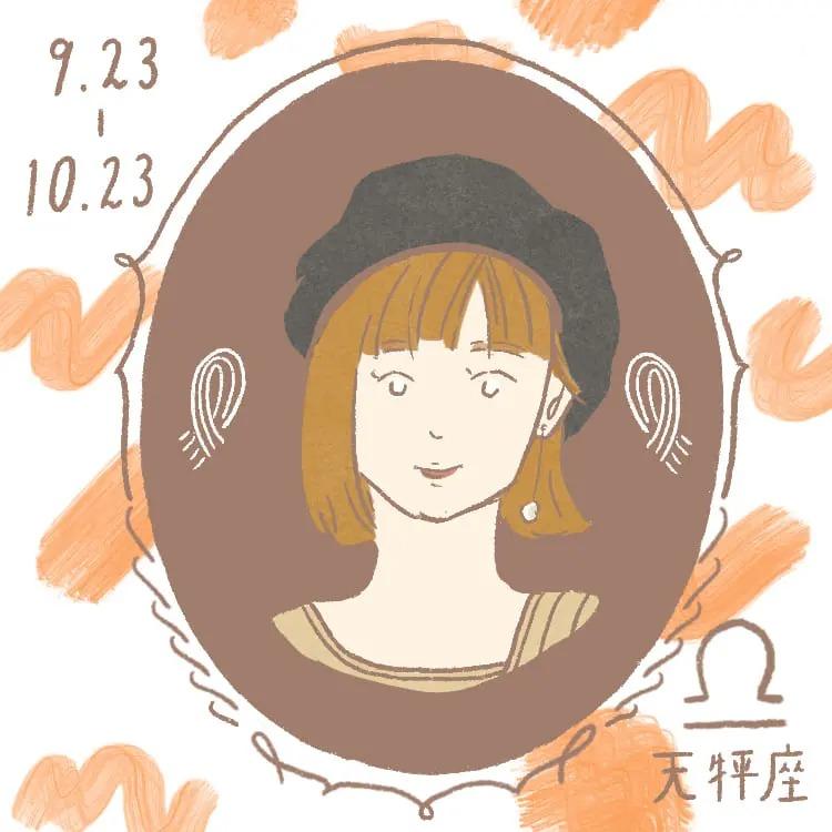 12星座占い<10/28~11/26>| MORE HAPPY☆占い PhotoGallery_2_7