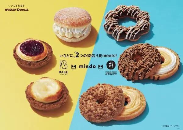 BAKE、ZAKUZAKUとコラボしたミスド新作ドーナツ