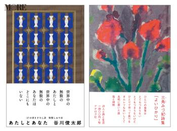 谷川俊太郎著『あたしとあなた』など、【大人におすすめの詩集】2選