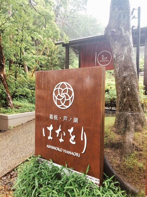 【箱根旅行】新しい宿に泊まってきました(^^)_1