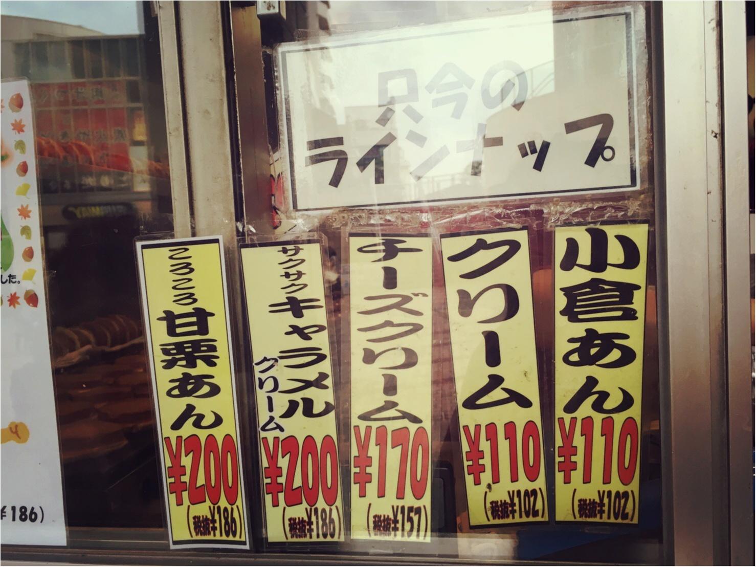今川焼が美味しい季節になりました【三軒茶屋】行列が絶えない庶民の味。_2