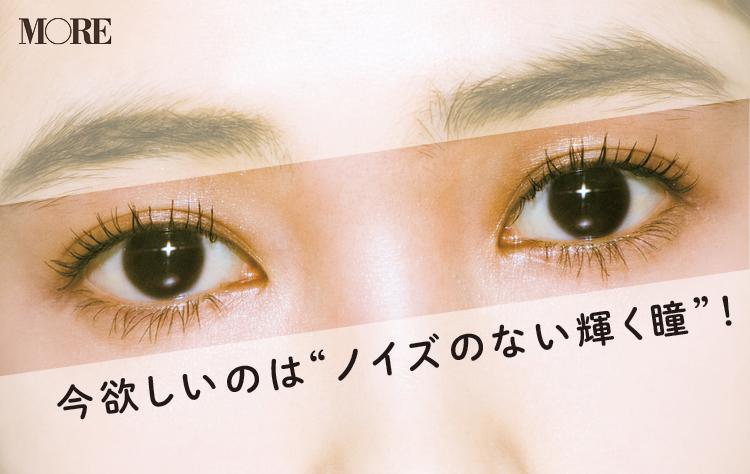 """【目もと美容""""くま""""を解消して好印象なマスク顔へ】「青ぐま」「茶ぐま」「影ぐま」、あなたのくまは何タイプかをチェック!PhotoGallery_1_1"""