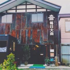 秋田大曲の日用雑貨店。この町にとって大切なお店。