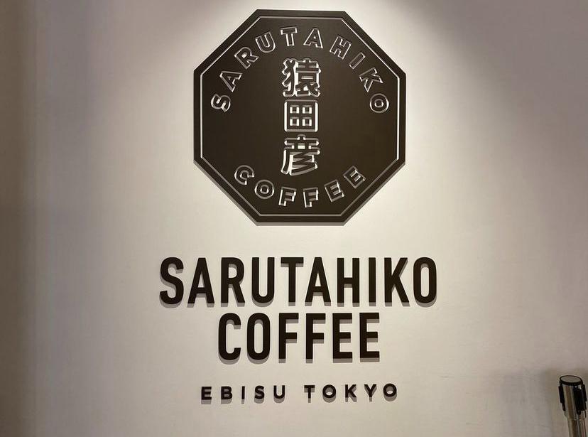 【猿田彦珈琲】私が好きなオススメドリンク〜ほうじ茶×コーヒーってあうの?〜_1