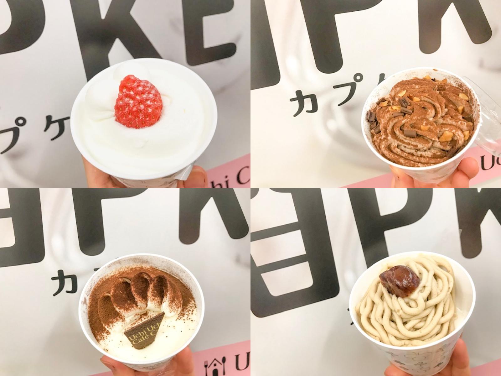 『ローソン』の新スイーツ「CUPKE」をいち早くチェック♡ ケーキを手軽にカップでぱくり!【コンビニスイーツ新作、食べてみた!】_7