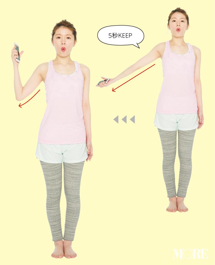 二の腕痩せ特集 - 簡単マッサージ・エクササイズや、二の腕が痩せ見えする方法まとめ_5