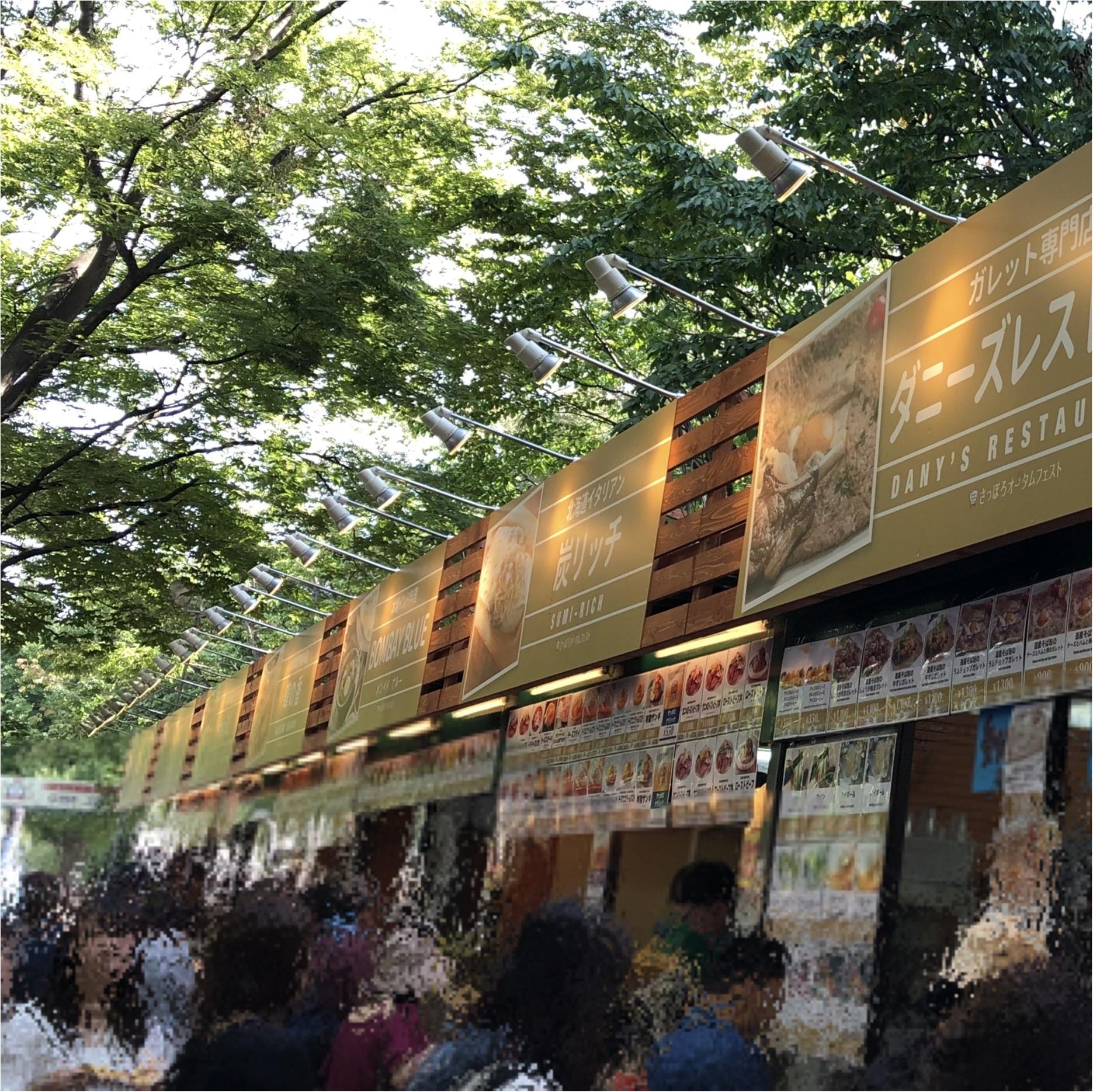 【札幌♡秋のグルメイベント オータムフェスト今年も始まりました!】_2