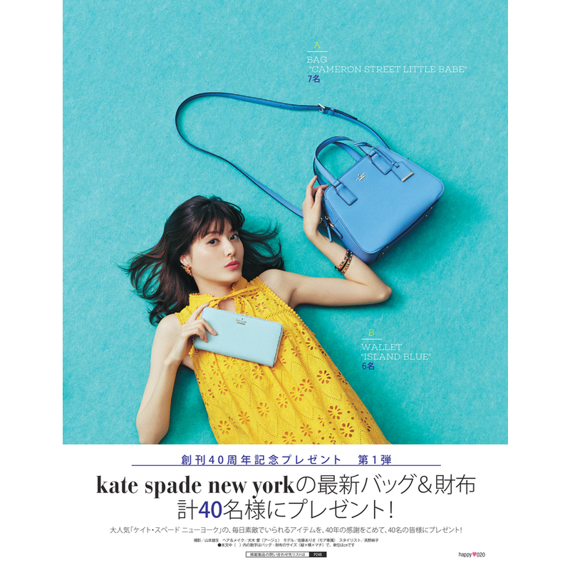 「kate spade new york」の最新バッグ&財布 計40名様にプレゼント!(1)