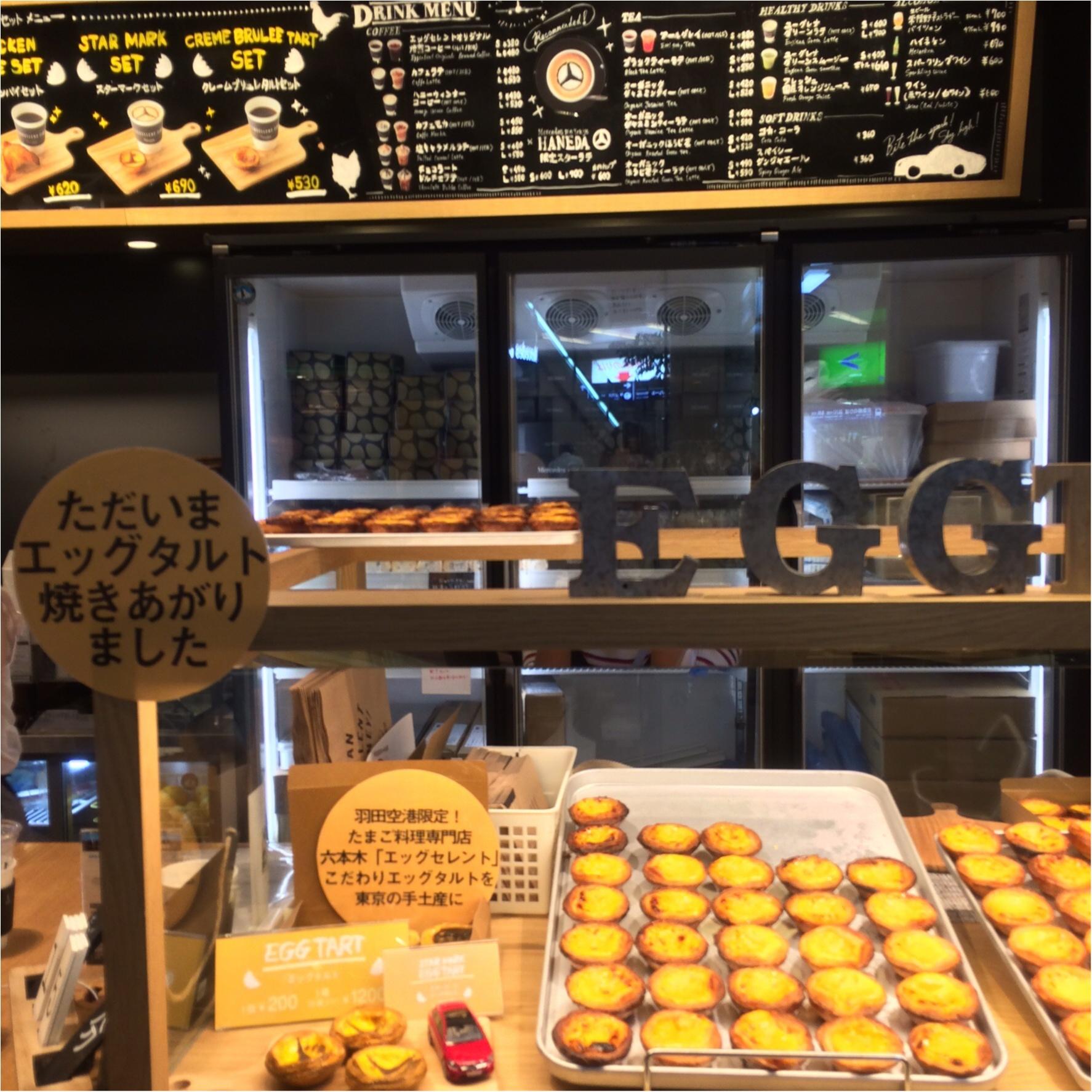 ♡15時のおやつ♡3連休初日!オススメの羽田空港限定✈︎スウィーツ・エッグセレントのエッグタルト☆_3