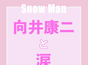 Snow Man向井康二「しんどい時は気にせず、弱みも見せていかんとな」