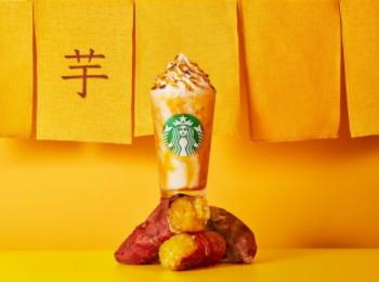 【スタバ 新作】「焼き芋 フラペチーノ」が登場! 発売日前に飲む方法とは?