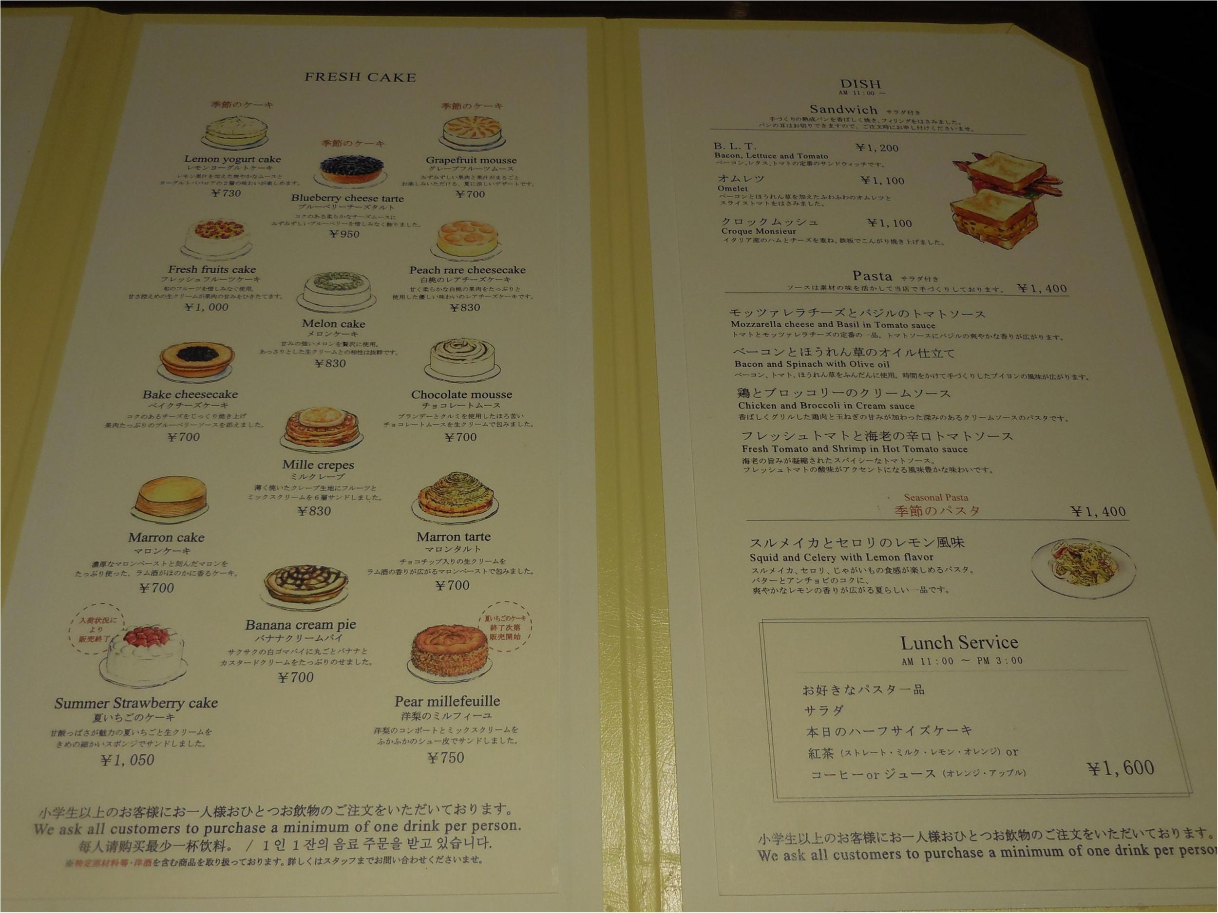 フレッシュフルーツケーキで有名な【ハーブス】はコーヒーがおかわりできる!_1