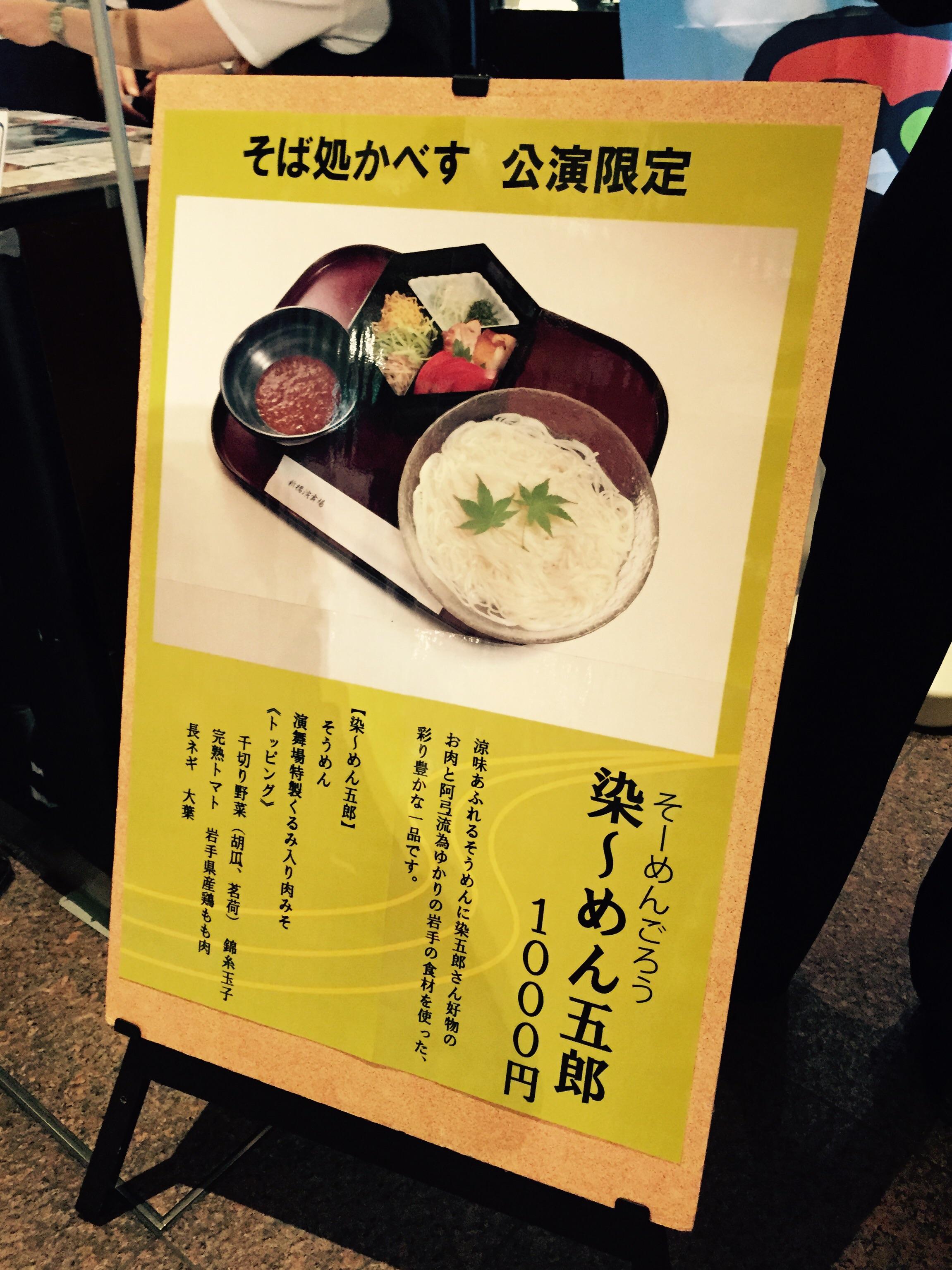 伝統芸能な三連休(1)染五郎、勘九郎、七之助がカッコよすぎる『阿弖流為』!_2