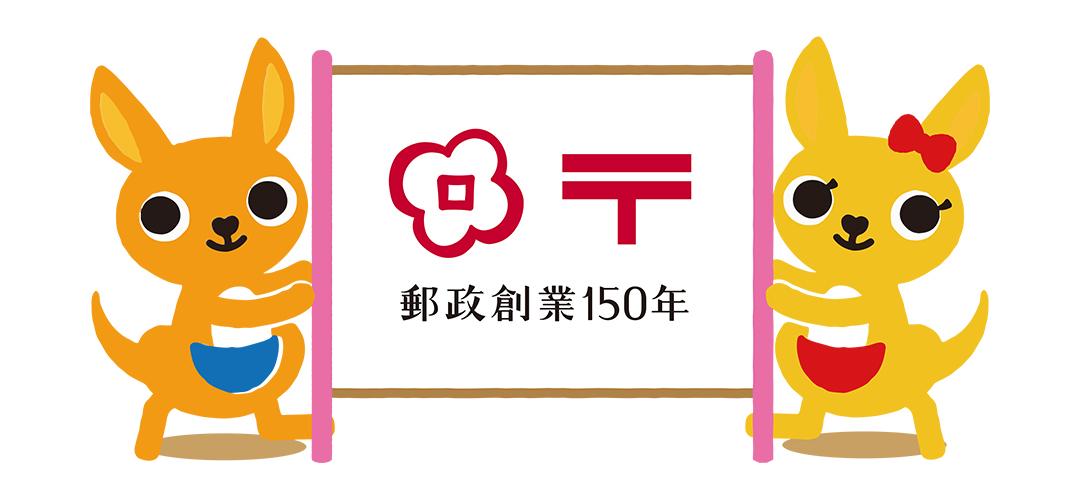 今、20代女子に日本郵政グループが再注目されている訳!_3