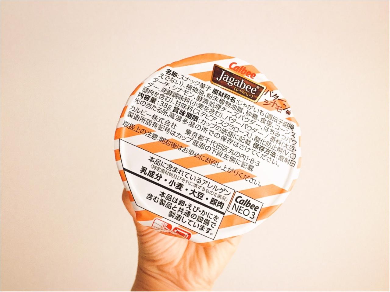 ついに!MOREとコラボのJagabee『バターシナモン味』が発売しました!!_2