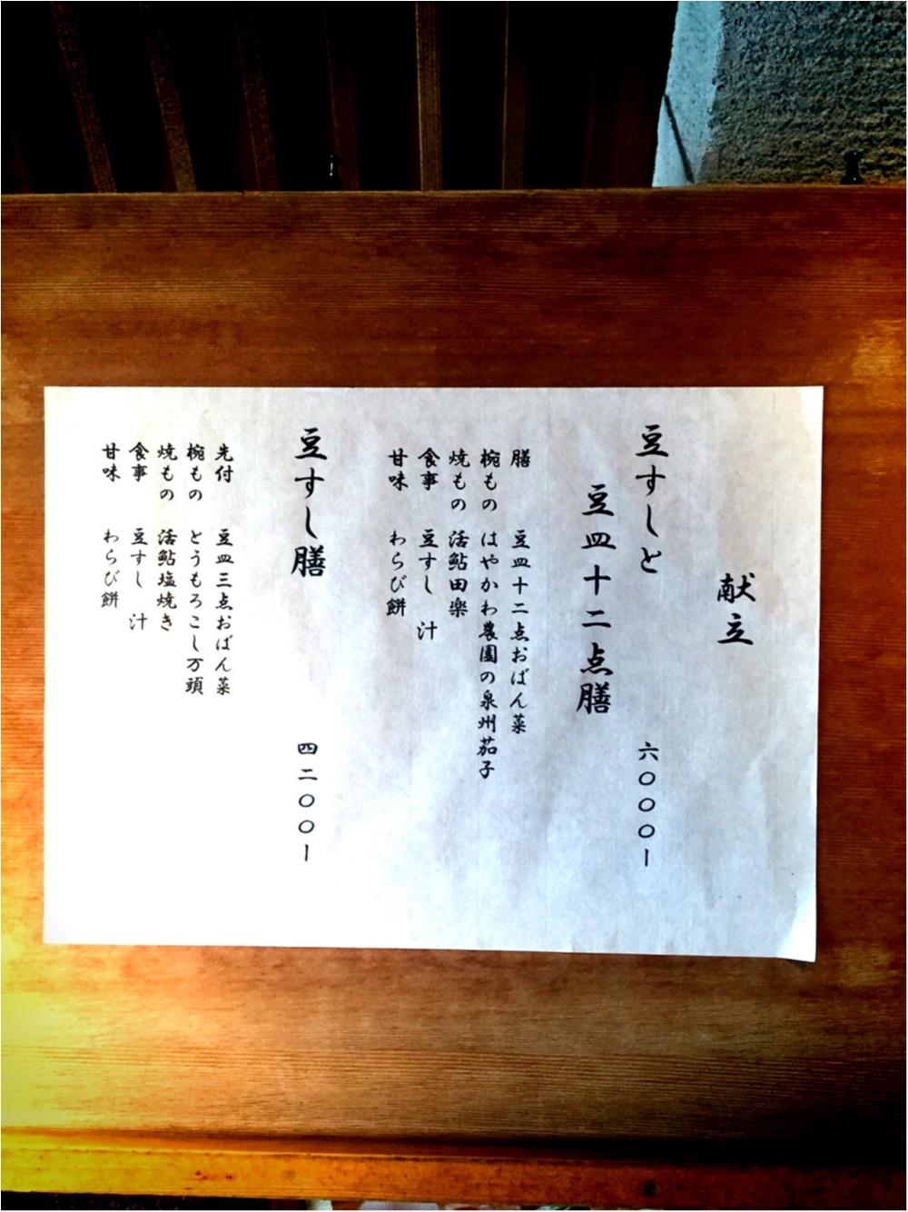 京都・祇園で味わえる!可愛すぎるお寿司♡『祇をん 豆寅』がおすすめです♡_4
