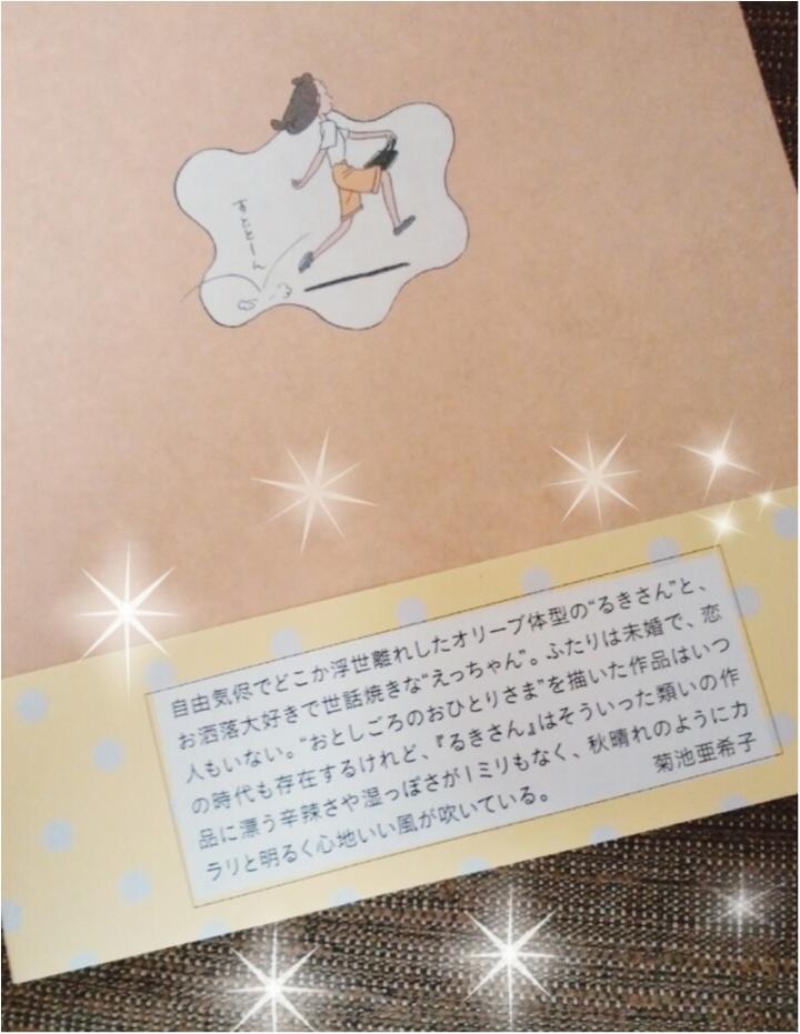 【るきさん】寒いこの季節に、温かい飲物を飲みながらほっこりする漫画を(´ー`)_2
