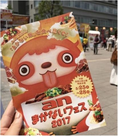 【anまかないフェス2017】人気店の「まかない飯」が全てワンコイン★_6